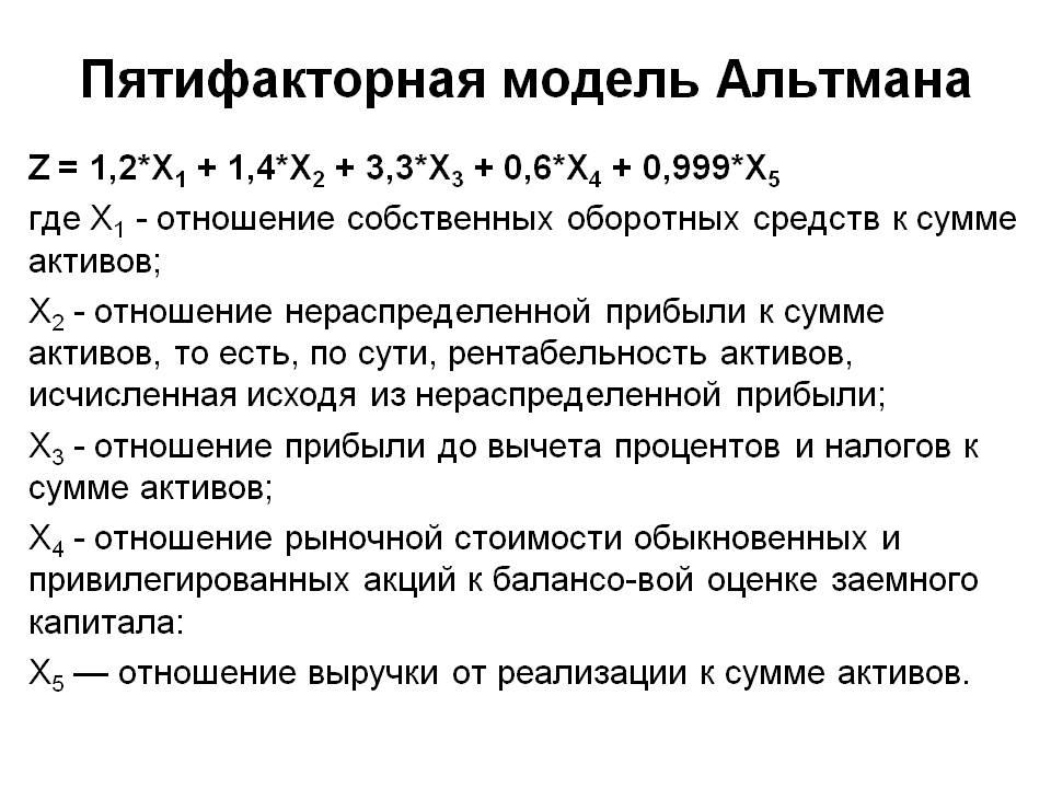 Пятифакторная модель Альтмана