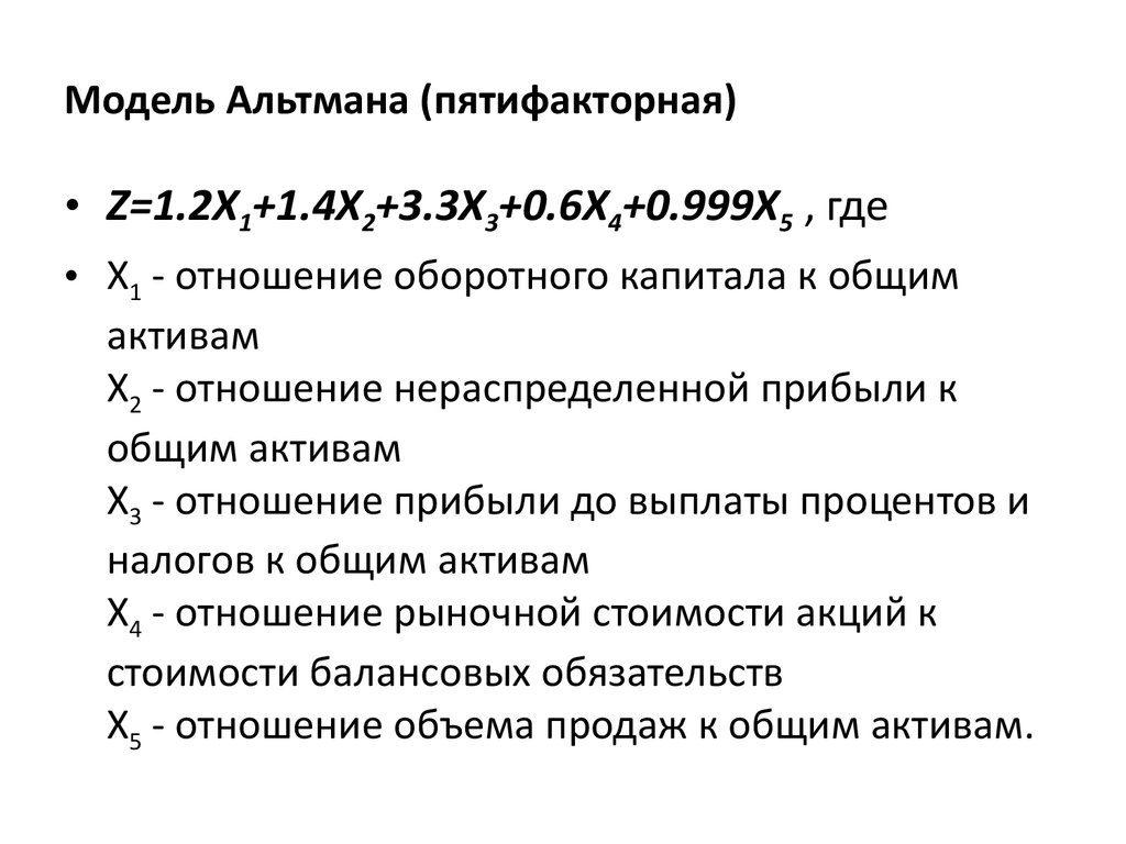 Модель Альтмана пример расчета