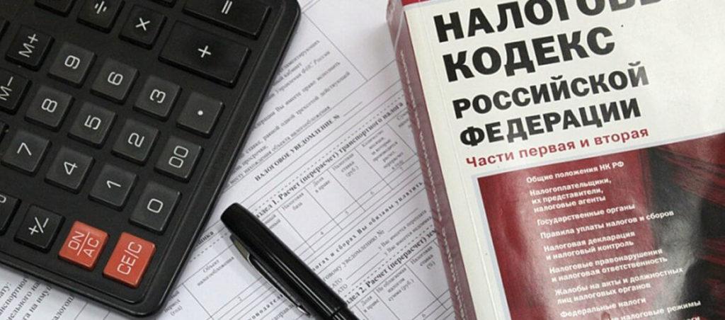 налоговый кодекс книга
